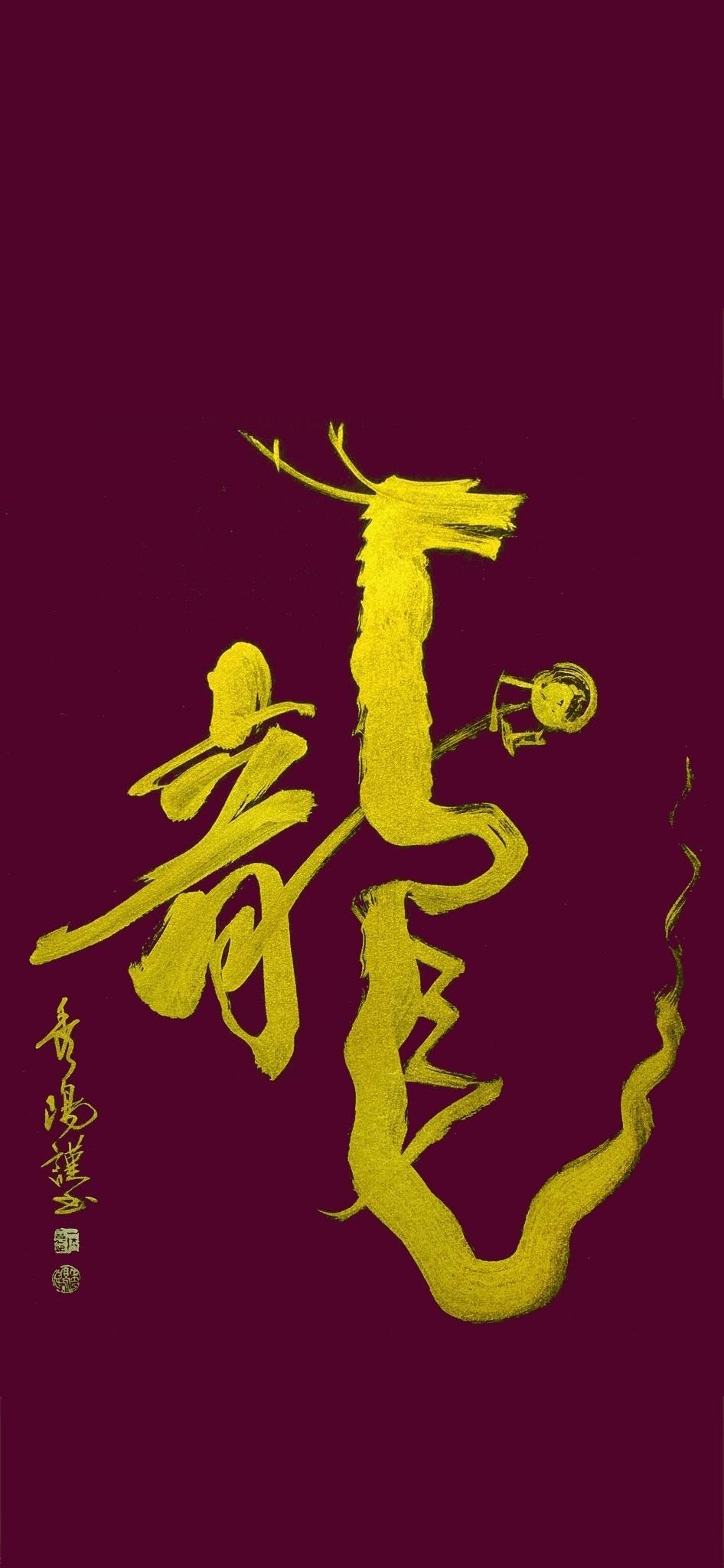 「金龍」赤銅色