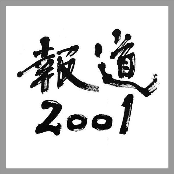 報道2001