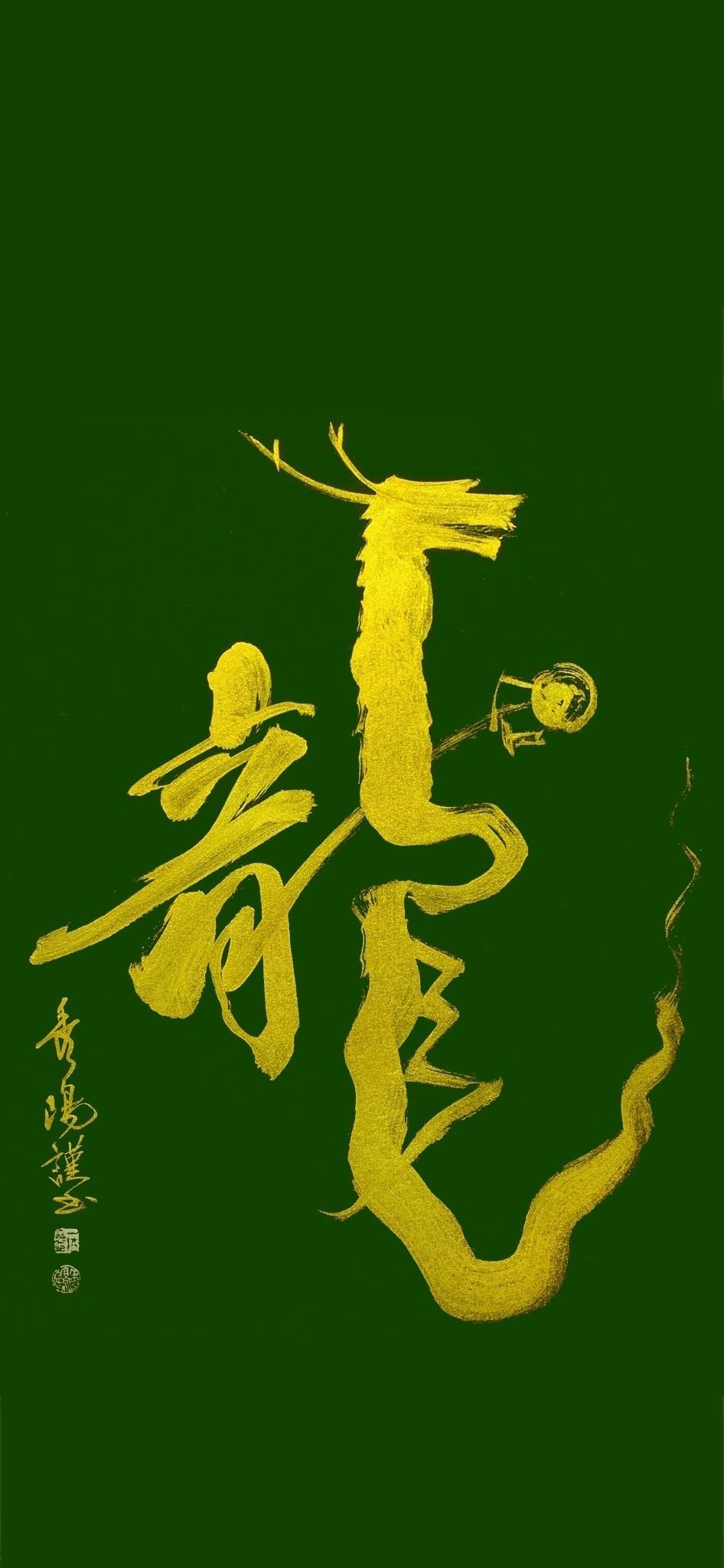 「金龍」深碧shinpeki