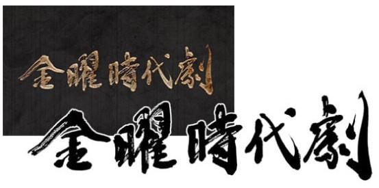 テレビタイトル【金曜時代劇】